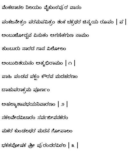 lalitha sahasranamam in telugu word document