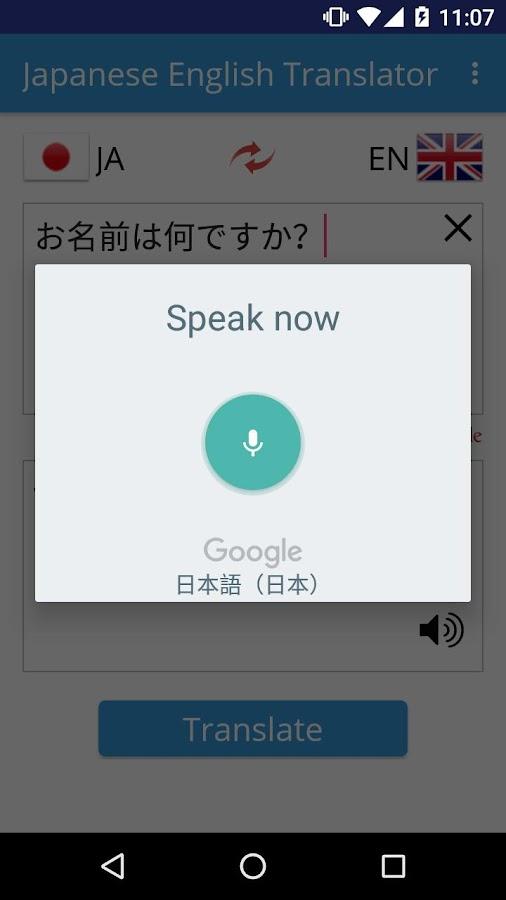 translate japanese document to english