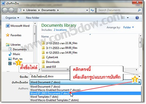 what is word 97 2003 document